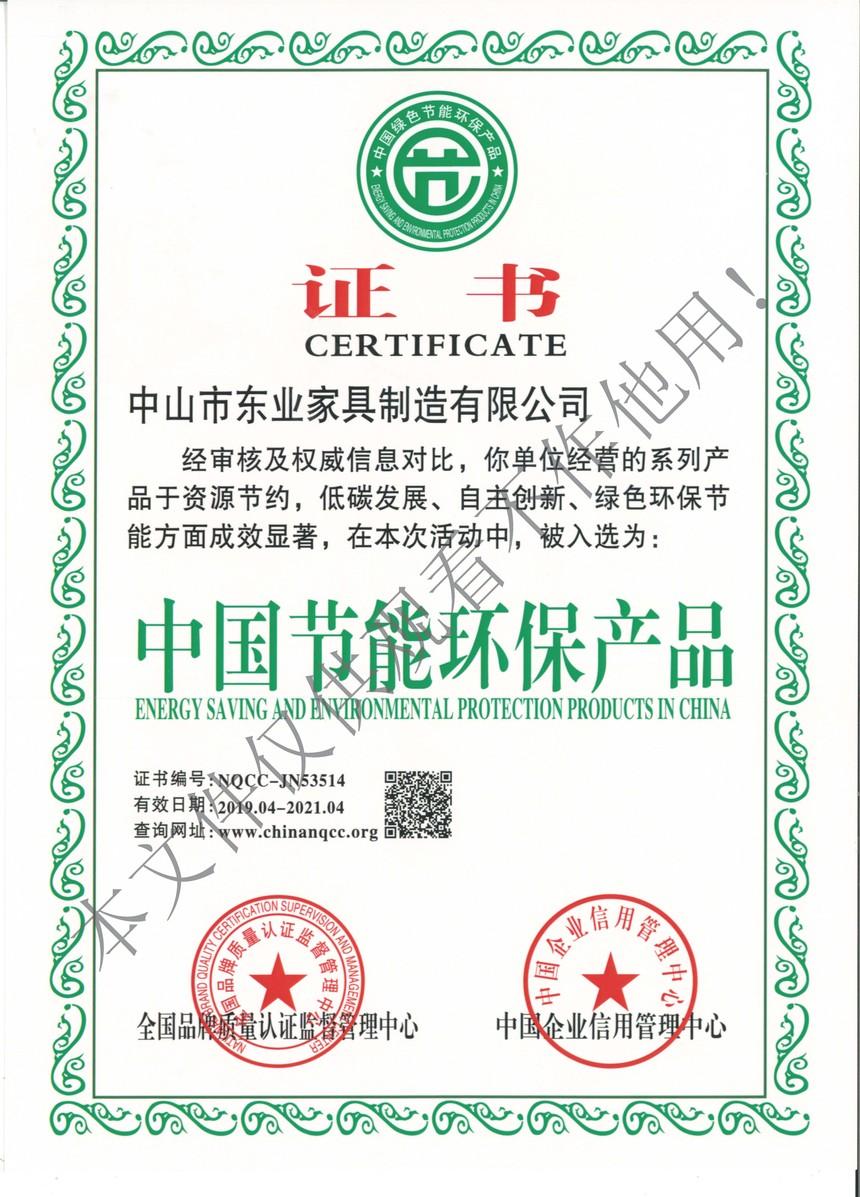 中国节能环保产品.jpg