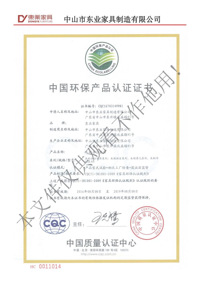 中国环保产品认证证书.jpg