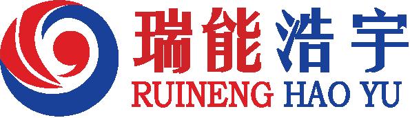 瑞能浩宇logo新.png