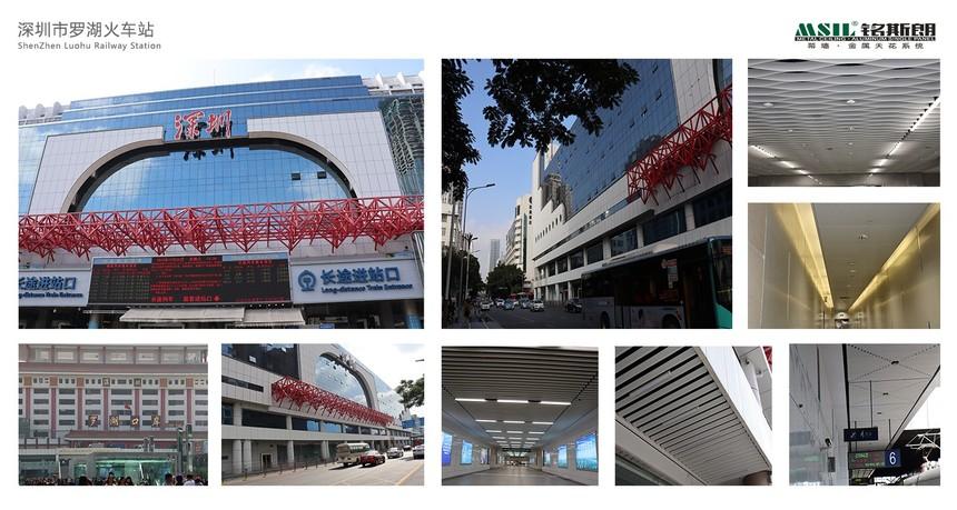 铭斯朗深圳市罗湖火车站项目