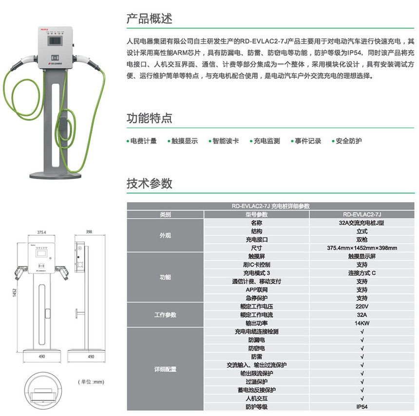 RD-EVLAC2-7J 立式交换充电桩1.jpg