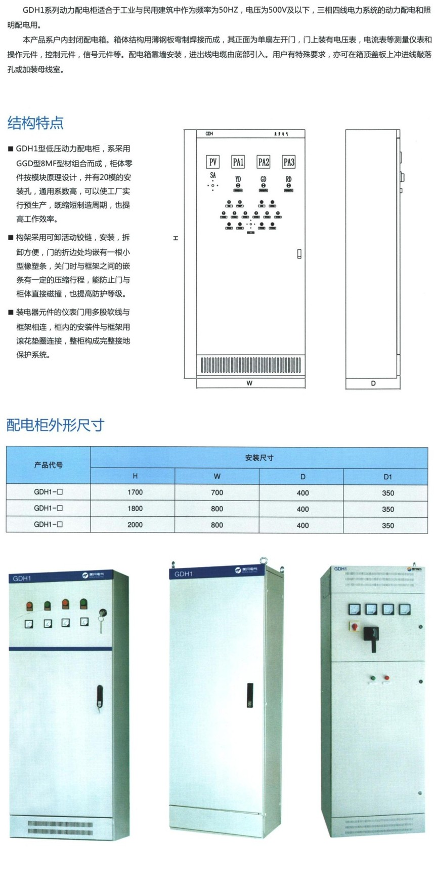 GDH1系列能源配电柜概况页.jpg