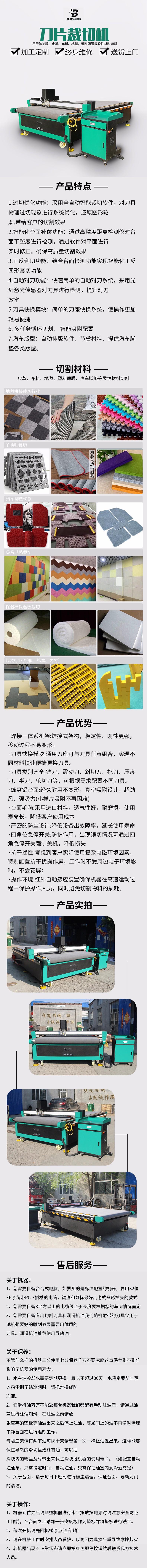 刀片裁切机详情页.jpg