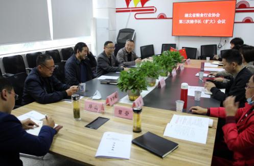 省粮协第三次秘书长(扩大)会议在省荆楚公司召开