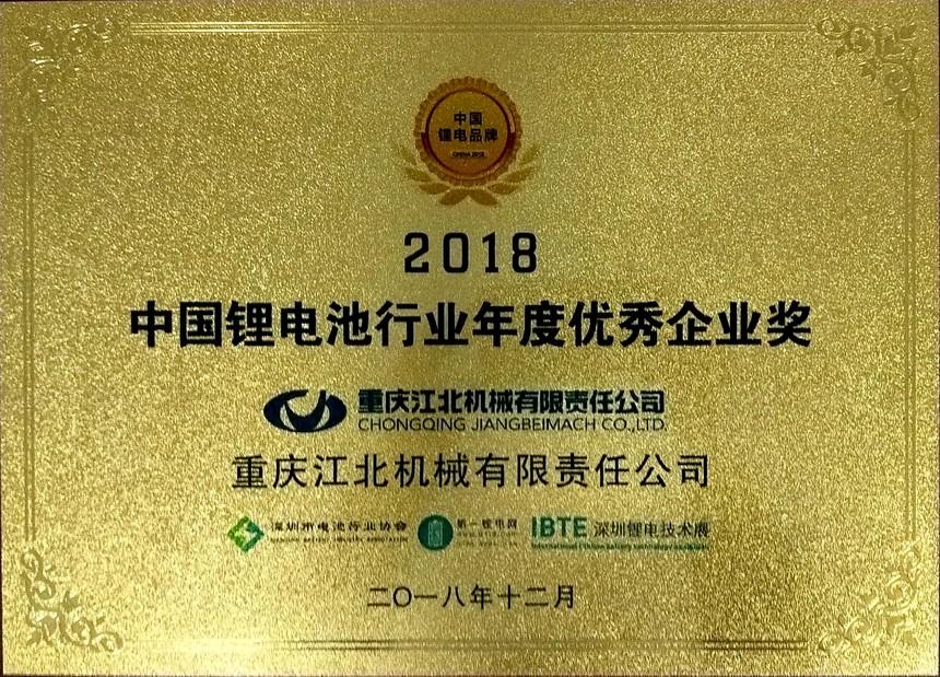 2018年度锂电行业优秀企业.jpg
