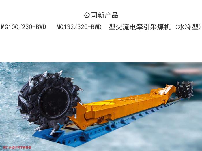 交换电牵引采煤机 MG100 230-BWD MG132 320-BWD (水冷型).jpg
