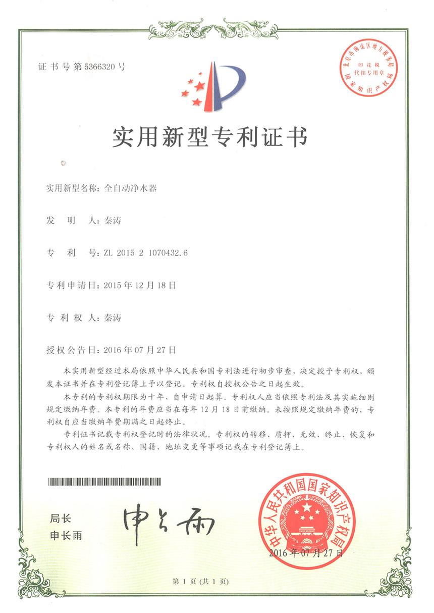 全自动专利.1jpeg.jpg