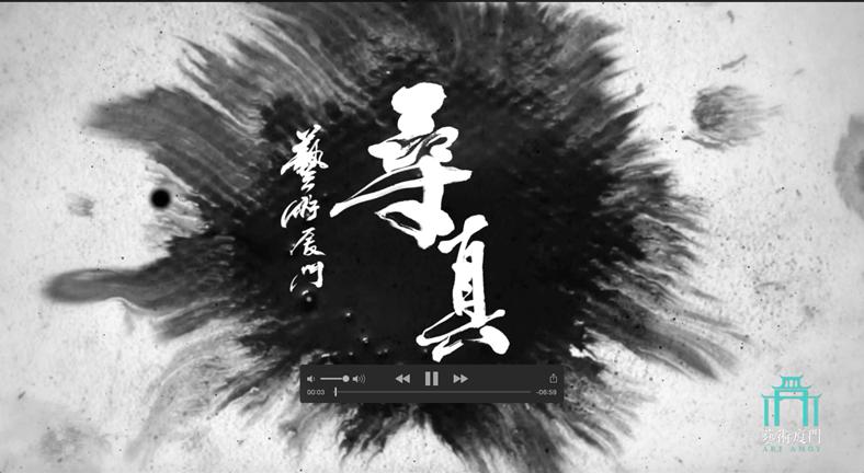 艺术厦门纪录片.png