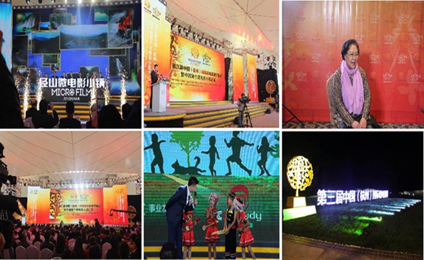 第三届中国(威县)国际微电影展.png