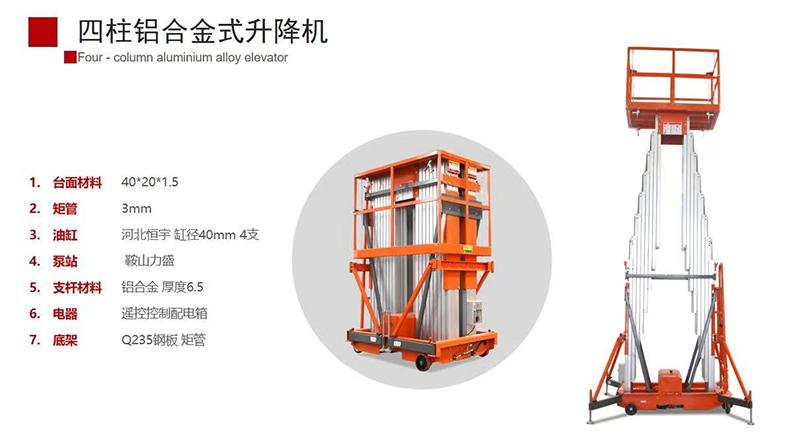 四柱铝合金式升降机.jpg