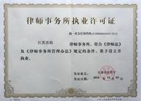 苏韵大发快三平台网址app执业许可证