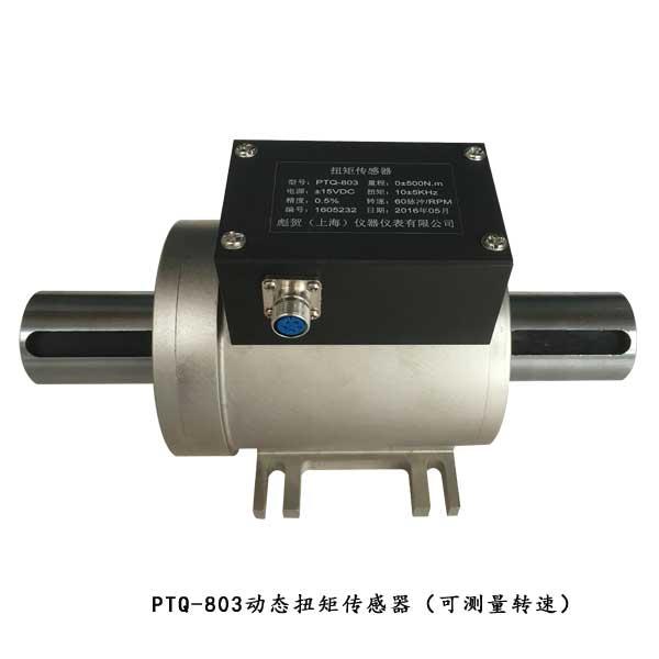PTQ-803动态扭矩传感器