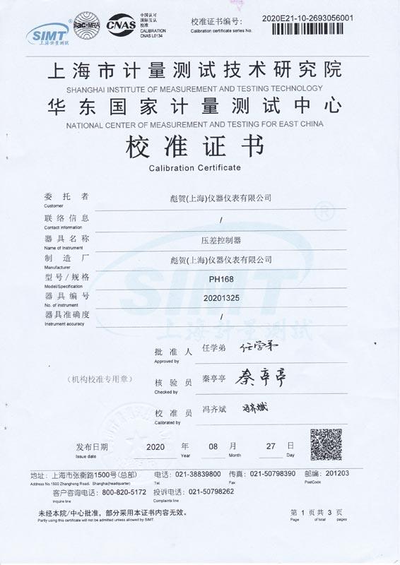 消防压差控制器检测证书1页.jpg