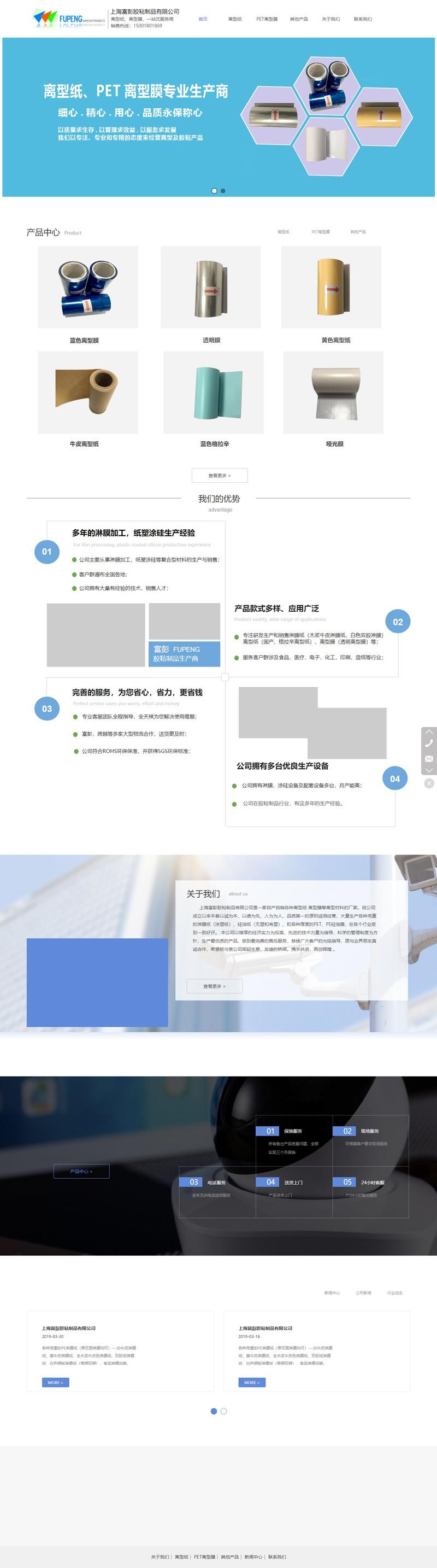 上海富彭胶粘成品无限公司1.jpg
