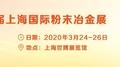 耐驰与您相约粉末冶金展 PM China 2020!