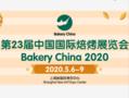 焙烤展 Bakery China 2020 因疫情延期到七月!