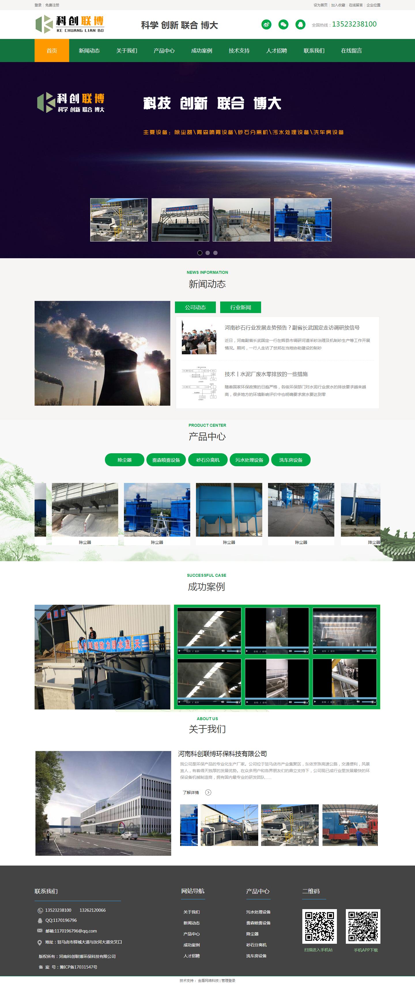 环保设备, 污水处理设备,雾森喷雾设备-河南科创联博环保科技有限公司.png