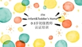 ITH(Infant&Toddler's Home)0-3 岁初级教师认证培训