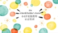 ITH(Infant&Toddler's Home)0-3 �q初�教���J�C培�