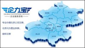 北京注冊集團有限公司流程及條件