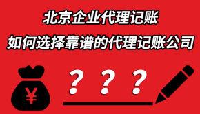 北京企業代理記賬,如何選擇靠譜