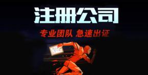 北京公司注册企力宝分享如何注册