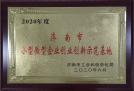 """黄台电商产业园荣获""""2020年度济南市小"""