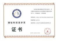 喜讯!浩宇三维荣获测绘科技进步特等奖