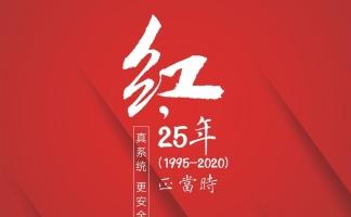 帕萊德2021年大商游學陽