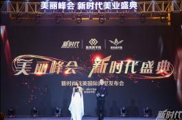 新时代美业教育峰会 上海高端峰会论坛搭建公司