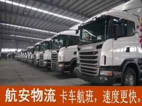 博罗到上海的物流货运公司