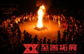 南京户外拓展项目-篝火晚会