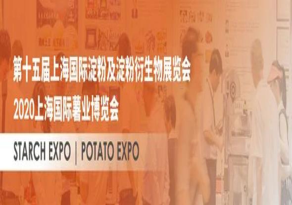 第十五届上海国际淀粉及淀粉衍生物展览会即