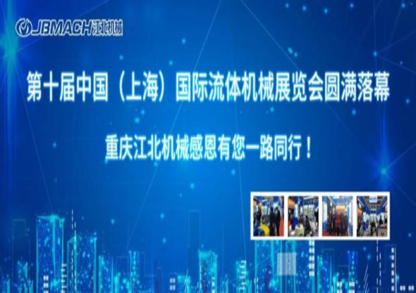 第十届中国(上海)国际流体机械展览会圆满