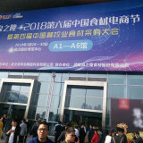 盐帮年代参加2018第六届中国食材电商