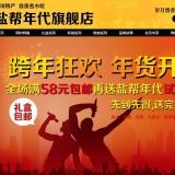雷火官网下载下载雷火电竞年代正式入驻天猫商城 欢迎广大