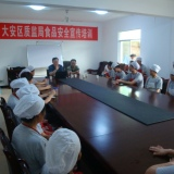 食品质量安全培训会