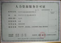 人力资源服务许可证_副本