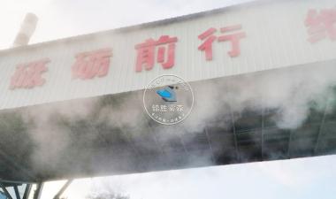 工地建设—工业喷雾除尘
