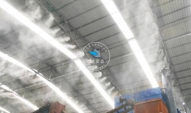 水泥厂—工业喷雾除尘