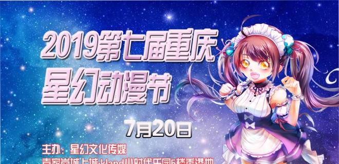 2019第七届重庆星幻动漫节