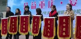 """2017""""公益扶貧,產業投資""""走進豐都公益活動"""