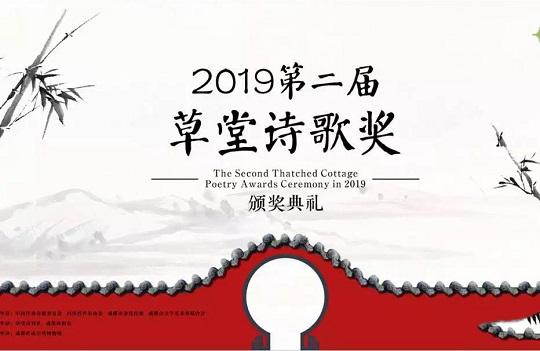 """第二届""""草堂诗歌奖""""颁奖典礼在成都举行"""