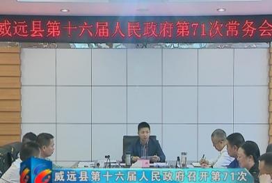 视频|威远县第十六届人民政府召开第71次常务会