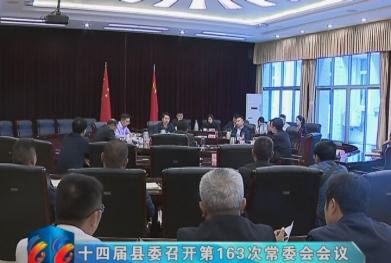 视频|十四届县委召开第163次常委会会议