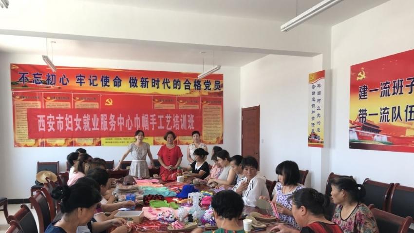 西安市妇女就业服务中心巾帼手工艺培训班