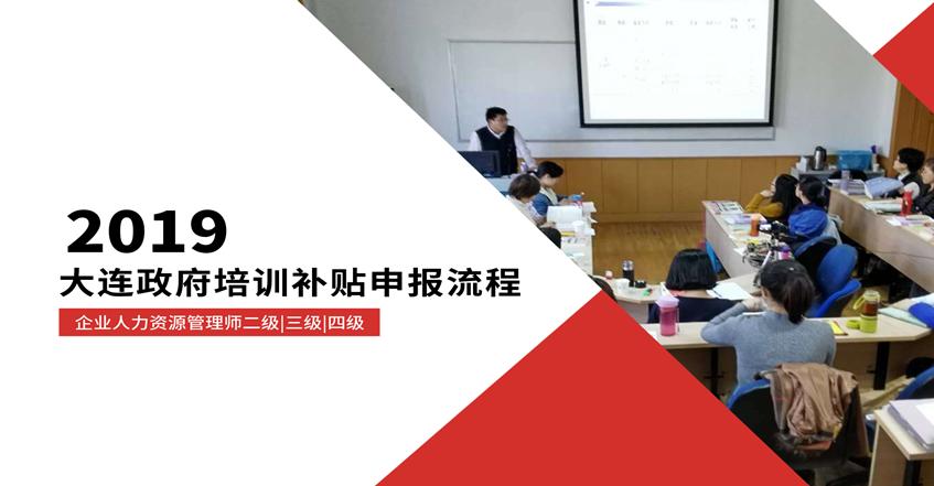 2019大连市政府补贴培训企业人力资源管理师课程通知