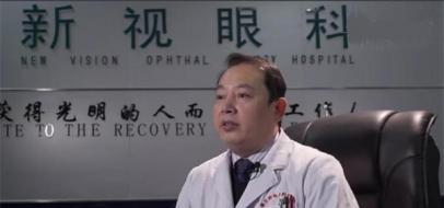 保定新视眼科医院院长申文辉