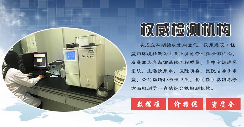 经山东省质量技术监督局认证的室内环境专业检验检测机构。