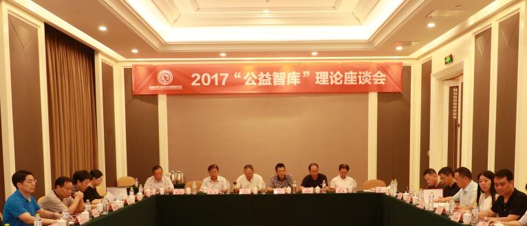 2017公益智库专家座谈会